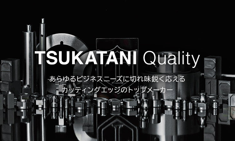 TSUKATANI Quality  A leading cutting blade manufacturer meeting every business need to the point